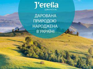 Компания Джерелия: Jerelia