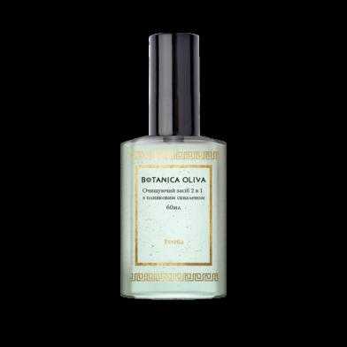 Jerelia-00714, Очистка и уход 2 в 1 с оливковым скваленом, Jerelia BOTANICA OLIVA